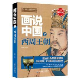 画说中国(2西周王朝青少彩图版)/青少年历史经典阅读文库