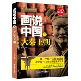画说中国(4大秦王朝青少彩图版)/青少年历史经典阅读文库
