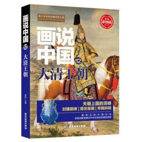 画说中国(12大清王朝青少彩图版)/青少年历史经典阅读文库
