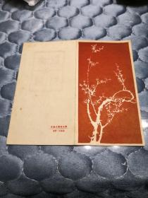 少见:恭贺新禧   文物出版社 梅花  50-60年代,实物图品如图。  编号 分1号册