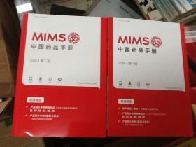 MIMS 中国药品手册2016年第一、二册