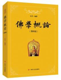 佛学概论(第四版)第4版