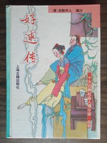 《十大古典社会人情小说》丛书,好逑传(硬精装,无涂划,保存完好)