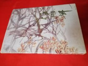 任伯年《8开布面精装本,天津人民美术出版社出版,铜版纸印刷,1988年一版一印,品好如图》