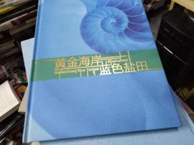 黄金海岸蓝色盐田(邮票34张)