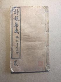 民国石印《诗韵集成》,长17.7厘米宽10.4厘米厚0.6厘米。书天头有小破但不伤字。见图。