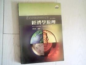 经济学原理【有盘一张】
