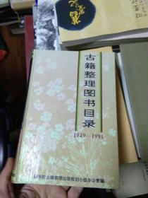 古籍整理图书目录:1949-1991