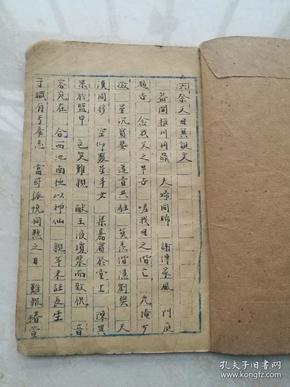 蓝格手抄本,民俗各种祭祀文表文等