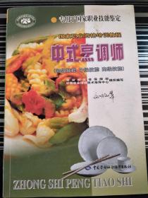 中式烹调师初级技能中级技能高级技能