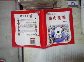 功夫熊猫( ,