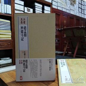 法书至尊·中国十大楷书---赵孟頫妙严寺记