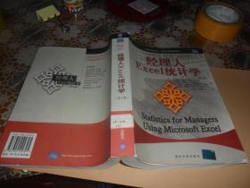 经理人Excel统计学 (第3版) 无光盘    正版