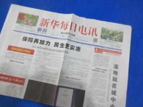 新华每日电讯/2019年/5月/11日