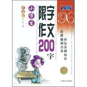新课标·大语文丛书:小学生限字作文200字