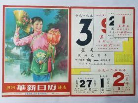 1959华新日历样本  品相好,版本好,孔网首现,三张六页,每页16开大小。