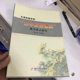 """大浪实验学校""""五学发展课堂""""教学模式研究:深圳龙华新区。一本值得学校领导们看的书"""