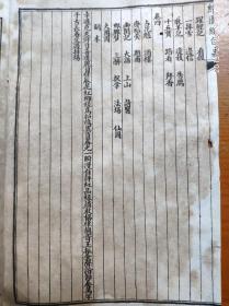 少见 清末戏曲唱本 绘图缀白裘 第十二集 一册四卷,有整版版画40幅。