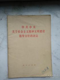 中共中央关于社会主义精神文明建设指导方针的决议