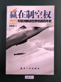 赢在制空权:刘亚洲解读世界空战百年史