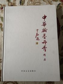 中华翰墨丹青精品