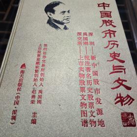 中国股市历史与文物