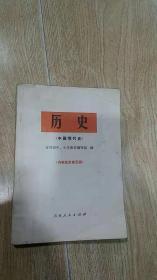 历史(中国现代史)(内部征求意见稿)