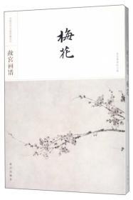 故宫画谱·梅花/中国历代名画类编系列