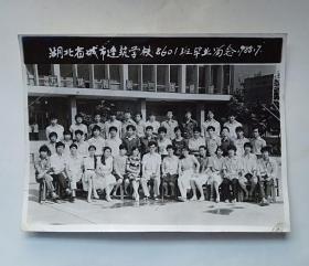 八十年代老照片:湖北省城市建筑学校8601班毕业留念
