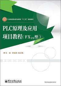 """PLC原理及应用项目教程(FX2N型)/工业和信息化职业教育""""十二五""""规划教材"""