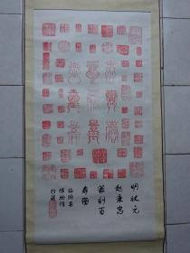 明状元---赵秉忠篆刻百寿图(临朐县博物馆收藏原印)雕刻原印片【保真】