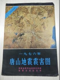 一九七六1976年唐山地震震害图 整开一幅!8开