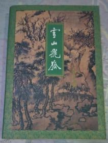雪山飞狐 (全一册 三联金庸作品集 1994年5月 一版一印 保证正版)