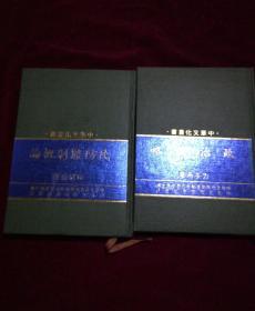 中华文化丛书;民防体制概论,政治战略【2本合售】