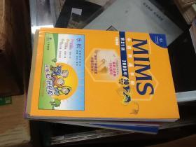 MIMS中国药品手册2005年第21版 10周年庆特刊
