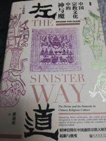 左道:中国宗教文化中的神与魔