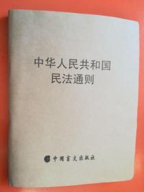 中华人民共和国民法通则(盲文版)
