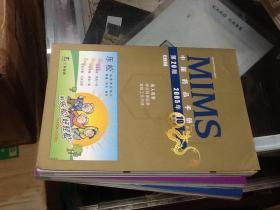 MIMS中国药品手册2005年第20版 10周年庆特刊
