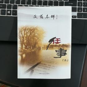 文苑东师 往事(二)