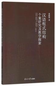 汉语框式结构个案研究及教学探索