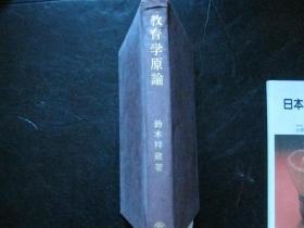 日文原版,教育学原论