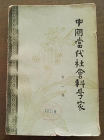 中国当代社会科学家第一辑