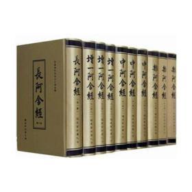 四阿含经-长阿含经 中阿含经 杂阿含经 增一阿含经(全十册)  精装