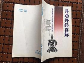 丹功丹经真解(中国佛道上乘功法秘典)