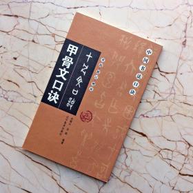 正版甲骨文口诀重校修订增补刘增兴中国书法口诀间架结构章法研究