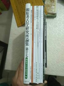 最新日本考古资料12种