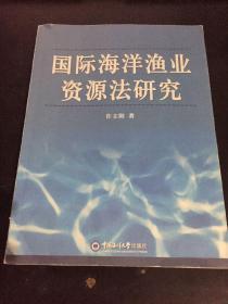 国际海洋渔业资源法研究
