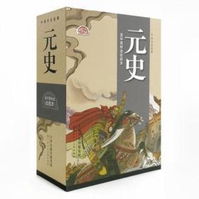 《元史》  元史 连环画 盒装 共10册