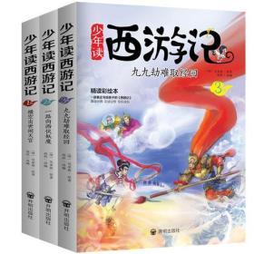 少年读西游记(全三册)