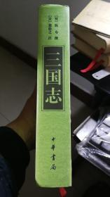 三国志(精装初版)